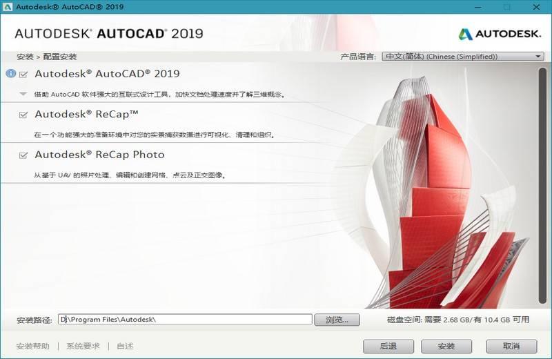 AutoCAD_2019_01.jpg