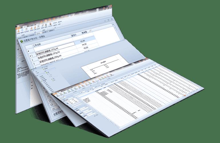 ERP开单管理软件