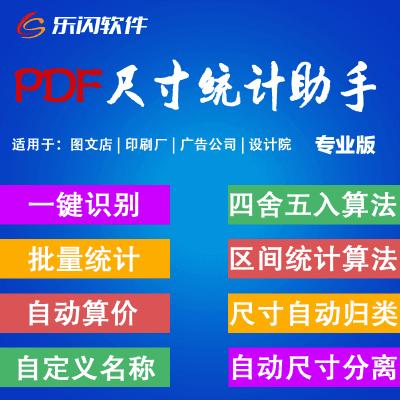 PDF尺寸统计助手(单机版)