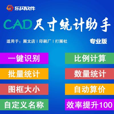 CAD尺寸统计助手