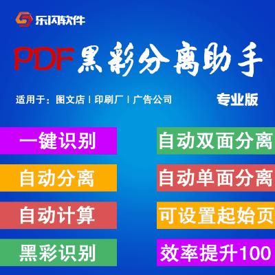 PDF黑彩分离助手
