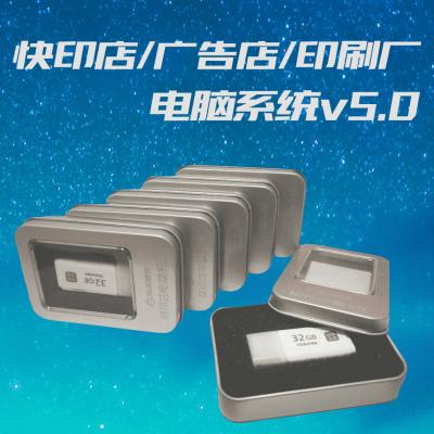 快印店电脑系统v5.0